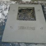 Капак за Водомерна Шахта 120/140 с отвор 60/60